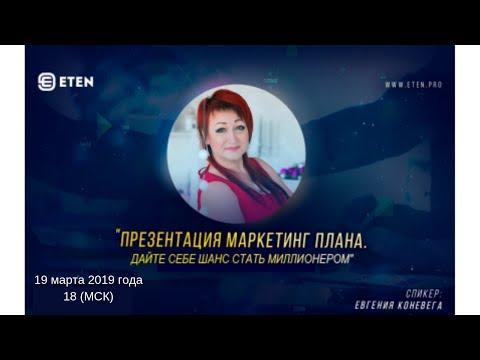 Онлайн — презентация #ETEN   Спикер - Евгения Коневега