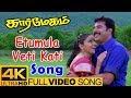 Vidyasagar Hits | Etumula Veti Kati Song | Karmegam Movie 4K Video Songs | Mammootty | Abhirami