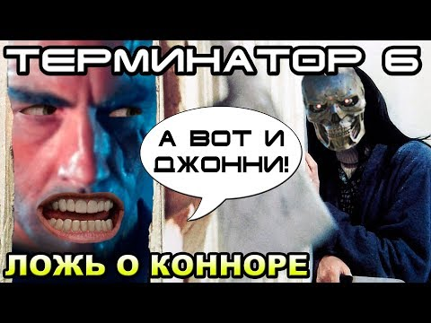 Терминатор 6 авторы нам лгут [ОБЪЕКТ] Terminator 6 Dark Fate, Джон Коннор жив