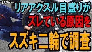 GSX250Rモトブログスズキ二輪でまっすぐ走らない原因を調べてもらいました。