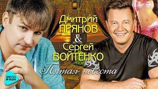 Дмитрий Прянов и Сергей Войтенко  - Пятая невеста (Official Audio 2017)