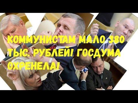 Депутатам госдумы мало 380 тыс. рублей! Повышают себе  зарплату!