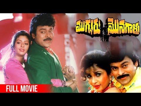 Mugguru Monagallu Telugu Full Length Film | Chiranjeevi | Ramya Krishna