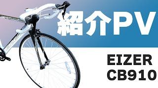 EIZER CB910 カーボンロードバイク