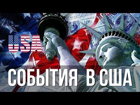 Санкционный список в действии - 38 чиновников РФ в санкционном списке США