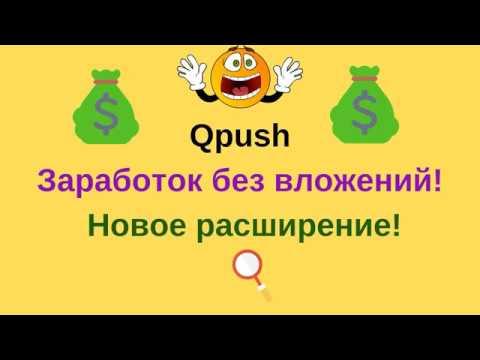 qpush заработок без вложений новое расширение