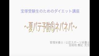 宝塚受験生のダイエット講座〜夏バテ予防⑥ネバネバ〜のサムネイル