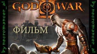 God of War II / Бог Войны II (Фильм / The Movie) [RUS] 1080/60