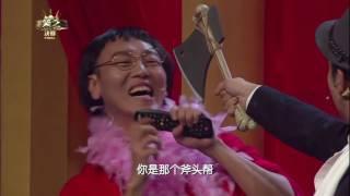 【搞笑之王】决赛 — 穿越上海滩 11-02-2017