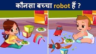 9 हिंदी जासूसी और मजेदार पहेलियाँ   Hindi Paheliyan   Mind Your Logic