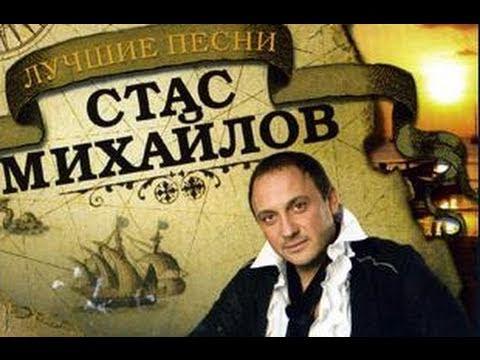 Стас Михайлов - Россия