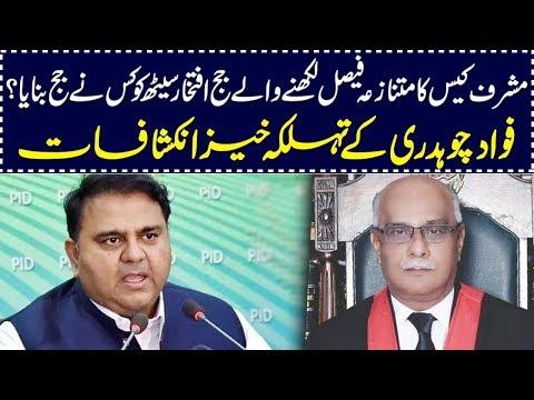 جسٹس وقار سیٹھ کے پرویز مشرف کے ریمارکس پر فواد چوہدری کا رد عمل
