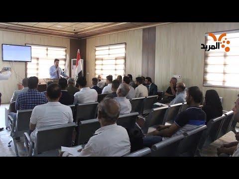 شاهد بالفيديو.. مؤتمر لتوضيح آلية القبول في تعيينات تربية البصرة #المربد