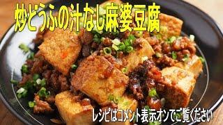 炒どうふで汁なし麻婆豆腐
