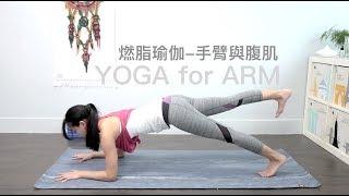 燃脂瑜伽(告別掰掰袖減少副乳以及核心鍛鍊)手臂與腹肌 Yoga for Arm by 凱蒂瑜珈Flow With Katie