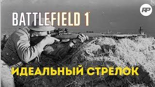 Винтовка Росса - Идеальный снайпер. Battlefield 1