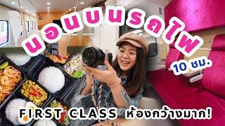 ลองใช้ชีวิตบนรถไฟ FIRST CLASS ห้องส่วนตัวครั้งแรก ถึงกับ... !!!!!