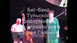 Биг-бэнд Тульской филармонии.  Koktebel Jazz Party 2016