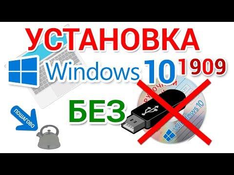 Чистая установка Windows 10 БЕЗ загрузочной флешки и CD, DVD диска
