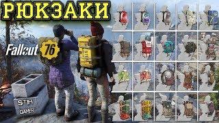 Fallout 76: «Только вперед!» НОВИНКА РЮКЗАКИ ⚠ НОВОСТИ
