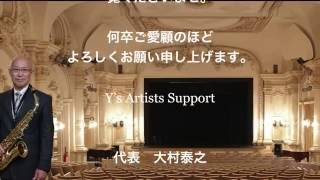 クラシック音楽事務所・音楽団体演奏家、音楽家総合支援サポート・y S Artists Support 子供から音大生・卒業生トップアーティストまでサポートjapan Music Support