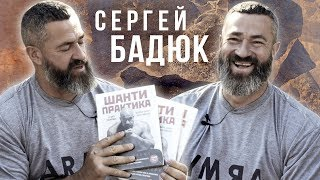 Сергей Бадюк о Сирии,