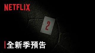 新世界保證超乎想像|Netflix趁勝追擊宣布《今際之國的闖關者》第二季製作確認!