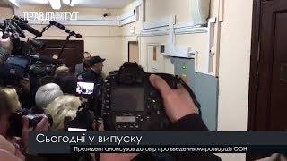 Випуск новин на ПравдаТут за 18.04.19 (06:30)