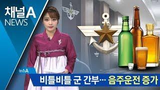 비틀비틀 군 간부…음주운전 증가, 그 실태는? | 뉴스A | Kholo.pk