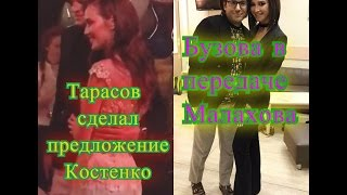 Дом 2 Новости. Бузова снялась у Малахова в передаче,Тарасов сделал предложение Костенко. 2.04.2017