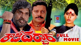 ROWDY DARBAR | TELUGU FULL MOVIE | VIJAYASHANTI | SAI KUMAR | DASARI |TELUGU CINEMA ZONE