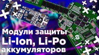 Модули защиты Li-Ion, Li-Po аккумуляторов (BMS)
