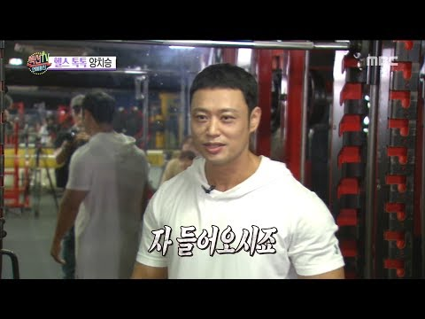 [Health talk] Yang Chiseung,  A broad-shouldering exercise 섹션 TV 20180723