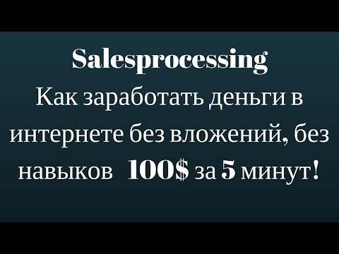Заработать 500 рублей в интернете и вывести