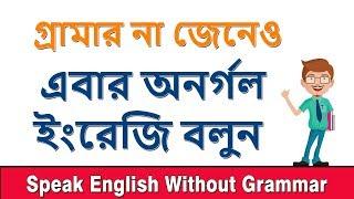 গ্রামার না জেনেও অনর্গল ইংরেজি বলুন || How can we learn English without grammar? Bangla to English