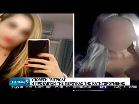 Επίθεση με βιτριόλι: Την Τρίτη θα απολογηθεί η 35χρονη | 14/06/2020 | ΕΡΤ