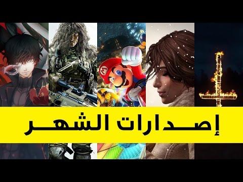 إصدارات الألعاب لشهر إبريــل 2017