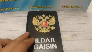 Обложка для паспорта с гербом, логотипом, флагом от компании Интернет-магазин SalutMARI - видео