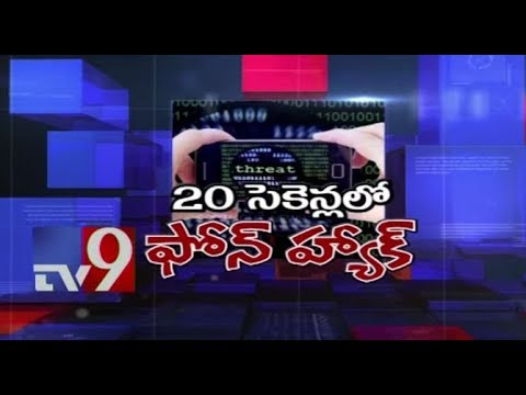 Phone hack in 20 Seconds! - TV9