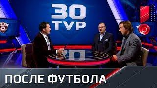 «После футбола с Георгием Черданцевым»: 30-й тур