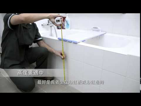 影片:浴缸板的使用及選擇方法