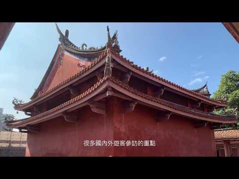 國定古蹟臺南孔子廟修復工程 - 臺南孔子廟