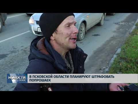 Новости Псков 12.10.2018 # В области планируют штрафовать попрошаек