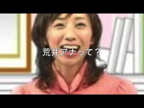 荒井千里 キャイ〜ン天野と結婚!