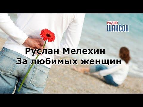 Руслан Мелехин - За любимых женщин -Любимым женщинам к 8 марта от Радио Шансон