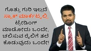 Intraday Trading - Money Doctor Show Kannada   EP 246