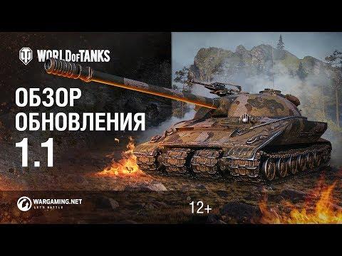 Обзор обновления 1.1. - ЛБЗ 2.0, польские танки и многое другое (видео)
