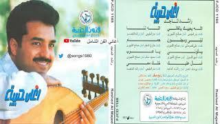 تحميل اغاني مجانا ر اشد الماجد : الله يحييك يالغالي قرت عيوني على شوفك 1995