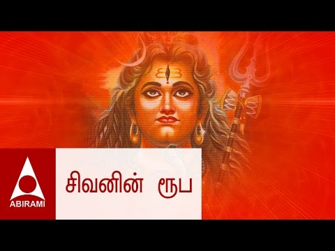 Sivanin Roopa | Sri Bhairavar | Tamil Devotional Songs | By Maharajan