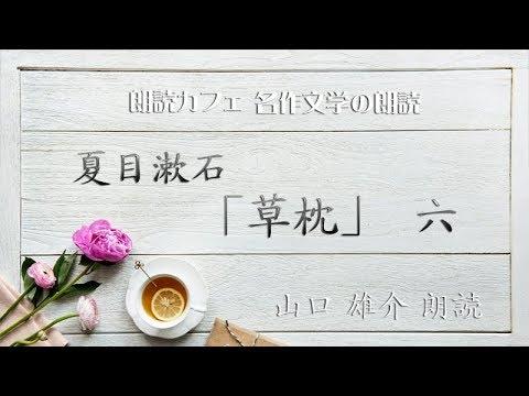 青空文庫名作文学の朗読 朗読カフェ 夏目漱石「草枕」 六 山口雄介朗読